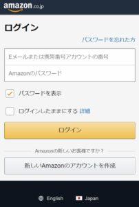 本物のAmazonのログイン画面