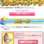 現金チャンス @gncn.jp に無料参加するのは危険です。