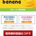 Banana(バナナ)品川代表に注意!HAPPY SKY ASIA LTDの口コミ