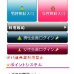 【fantazy.jp】ファンタジーのサクラ虎太郎と清水に注意!口コミや評判