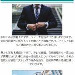 芸能事務所マネージャー(野口)の迷惑メールにご注意!