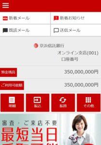 京浜信託銀行