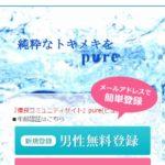【富豪 上流階級】岩倉 飛鳥の迷惑メール(悪質サイトpure/ピュア)
