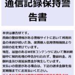 日本債権回収㈱を騙る架空請求詐欺メールにご注意!