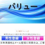 バリュー(value-pass.jp)の副業詐欺、サクラ情報や口コミの評判