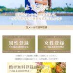 site(サイト)の現金リクエスト担当:橋田 祐美子に注意!口コミや評判
