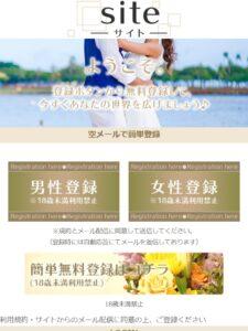 site サイト