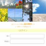 Sunshine(サンシャイン)はISO日本総合審査機構の支援詐欺サイト