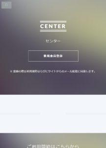 Center(センター)