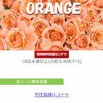 ORANGE/オレンジの支援詐欺サクラ情報(三嶋栄子)と口コミ