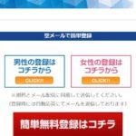 TRIPLE(トリプル)のサクラ情報(伊勢千代子、浅野真太郎)と口コミや評判