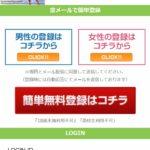 Dream(ドリーム)のSAKURAI/櫻井72億円支援詐欺に注意!口コミ評判