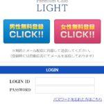 Light/ライト(合同会社RID)のサクラ情報と口コミや評判