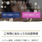 FUTUREのサクラ(金融支援庁 二階堂 信二)の支援詐欺にご注意!
