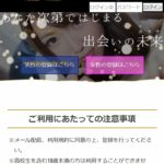 ROOMのサクラ(金融支援庁 二階堂 信二)の支援詐欺にご注意!