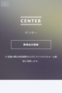 Centerセンター