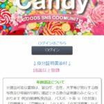 Candy/キャンディ(RKWEB, Inc.)のサクラのジュリ、宏美に注意!