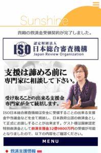 ISO日本総合審査機構