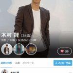 木村 賢、田村 潤のマイページ/onlysign.infoはアプリルの誘導プロフ