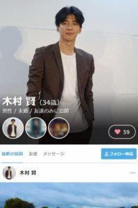 木村 賢のマイページ