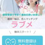 ラブメ(love-me.jp)の分析と口コミや評判