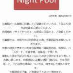ナイトプール(Night Pool)のサクラ情報と口コミや評判
