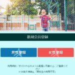 SOMEDAY/サムデイのサクラ情報(秋山/秘書:桐谷)と口コミや評判