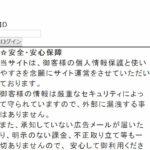 ミンティアライフ/mintia-life.jp(株式会社チャーチモード)の副業詐欺