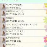 三浦 夏南子(みうら かなこ)のphoto post@blogは「make.jp」の偽プロフ