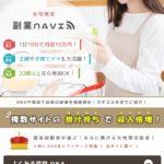 副業NAVI(副業ナビ)sideline-ex.infoは偽副業サイト、評価結果や口コミ
