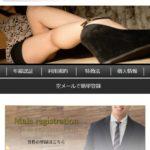 AMBER CLUB/アンバークラブの現金2億5000万円当選詐欺に注意!サクラや口コミ情報