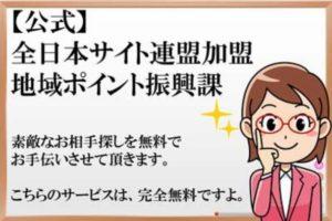全日本サイト連盟公式の地域振興課