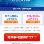 Cosmo/コスモのサクラ情報(岩崎、山本みゆき)