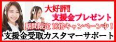 【当選金通知】泉
