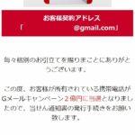 Gメールキャンペーン2億円当選詐欺の迷惑メールに注意!