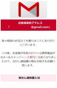 Gメールキャンペーン2億円に当選の詐欺