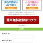 SweetRoom/MY HOMEのドリームジャンボ10億円詐欺に注意!