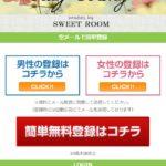 SweetRoom/スウィートルームのサクラ(赤松ゆかり、鈴木祐実)と口コミや評判