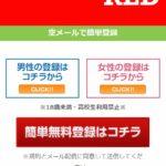 RED/レッド(ADVANCE CHANCE LTD)のサクラ(森重 忠雄)と口コミ評判