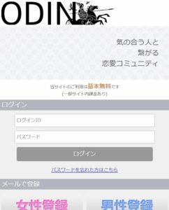 ODIN(オーディン)