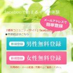 faceboo(フェイスブー)nanakinomin.comの分析と口コミや評判