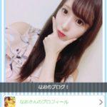 坂井 奈央のなおのブログ!は悪質サイト「ワンダフル」の誘導