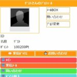 neeews.jp のサクラ情報(アキラ10万ポイント)と口コミや評判