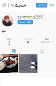 tianzhong2999