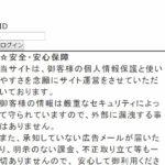 ハーツシーン/hearts-scene.jpの副業詐欺に注意!口コミや評判