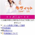 ラヴィット(lov-it@lov-it.jp)の分析と口コミや評判