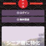熟浪漫/じゅくろまん(jukuroman.biz)の分析と口コミや評判