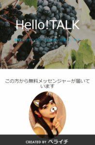 Hello!TALK