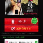 牝電話/めすでんわ(mesuya.net)の分析と口コミや評判