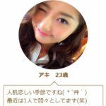 「アキ/マミ/愛美さんから招待状」の迷惑メール(http://doriirs.xyz/manami/)